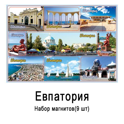 Набор мягких магнитов Крым Евпатория (21,5*15,3) (9 шт)