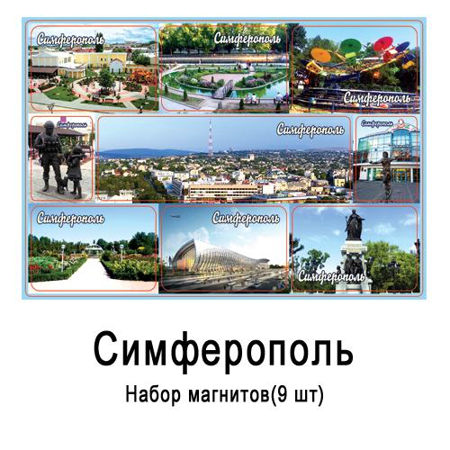 Набор мягких магнитов Крым Симферополь (21,5*15,3) (9 шт)