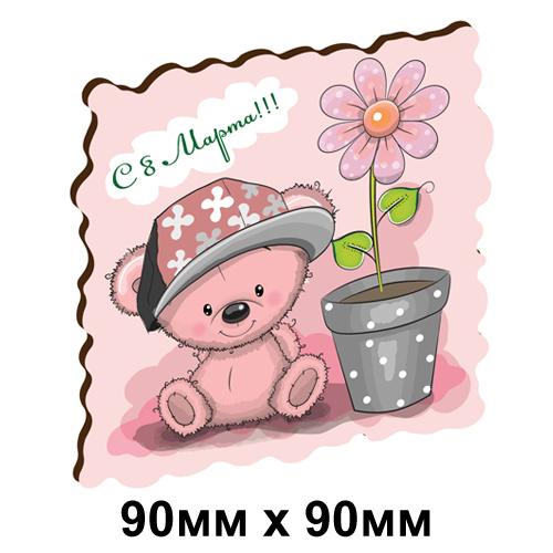 """Подставка под горячее 8 МАРТА """"Мишка с цветочком"""" 9*9 см"""