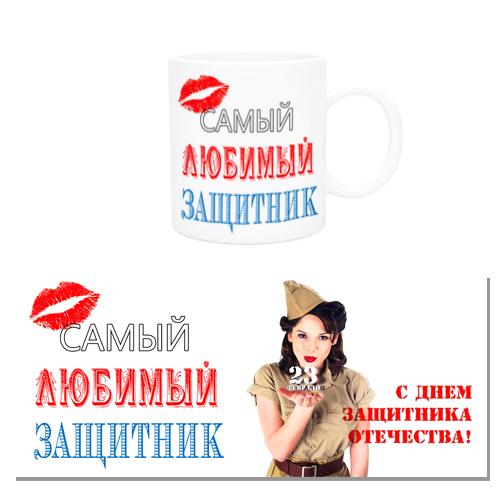 Чашка Сувенирная 23 февраля Самый любимый защитник