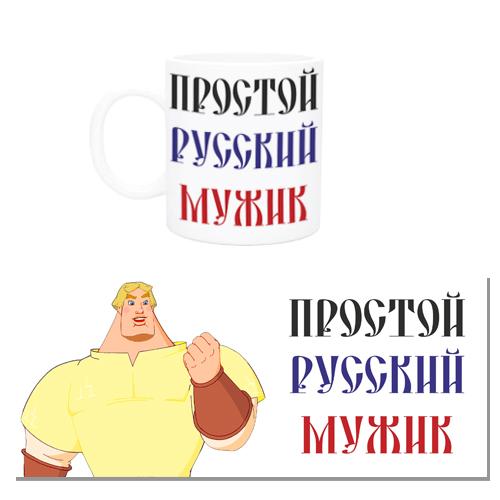 """Чашка сувенирная """"Простой русский мужик"""""""