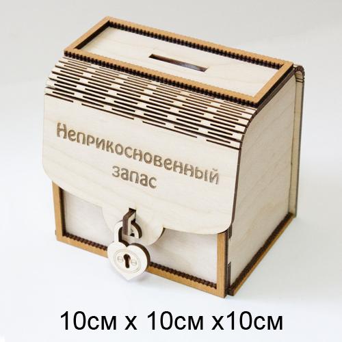 """Копилка деревянная """"Неприкосновенный запас"""" 10*10*10см"""