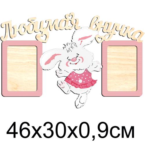 """Рамка для фотографий декоративная цветная  """"Любимая внучка"""" 46*30 см"""