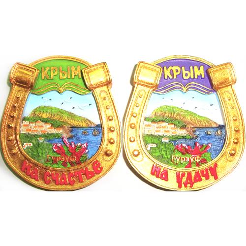 Магн пст Крым - Гурзуф - подкова