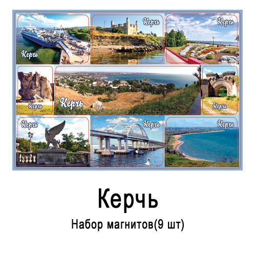 Набор мягких магнитов Крым Керчь (21,5*15,3) (9 шт)