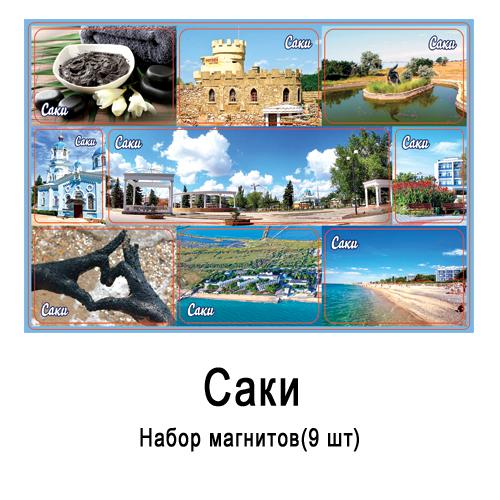 Набор мягких магнитов Крым Саки (21,5*15,3) (9 шт)