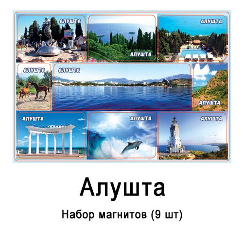 Набор мягких магнитов Крым Алушта (21,5*15,3) (9 шт)