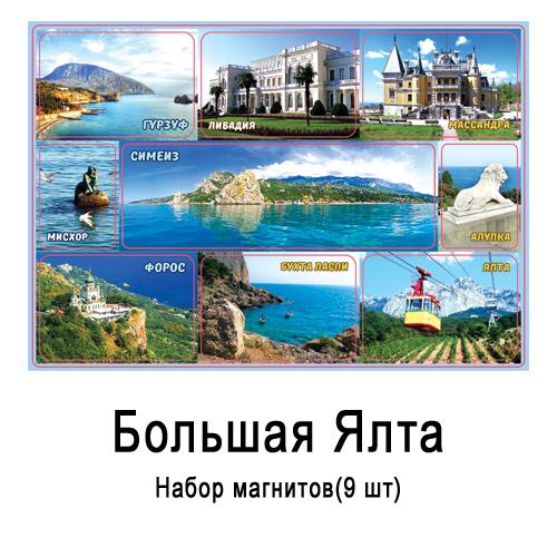 Набор мягких магнитов Крым Большая  Ялта (21,5*15,3) (9 шт)
