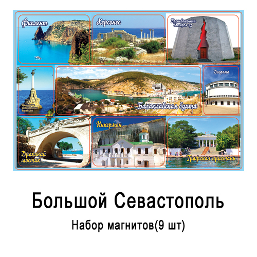 Набор мягких магнитов Крым Большой Севастополь (21,5*15,3) (9 шт)