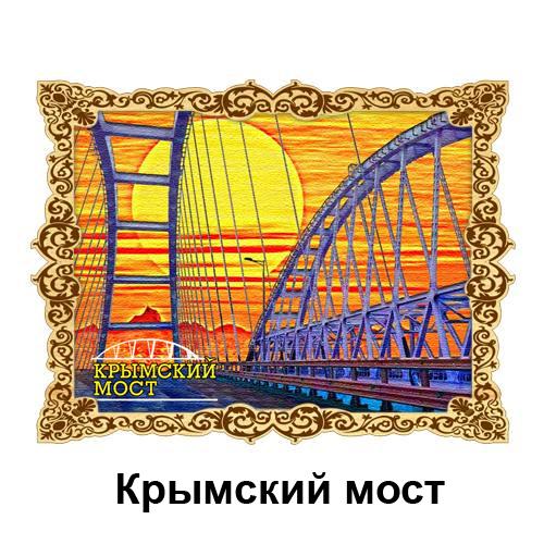 Деревянный магнит холст Крымский Мост