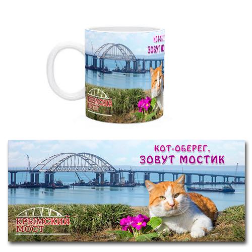 Чашка Сувенирная Крымский Мост- Кот-оберег Мостик