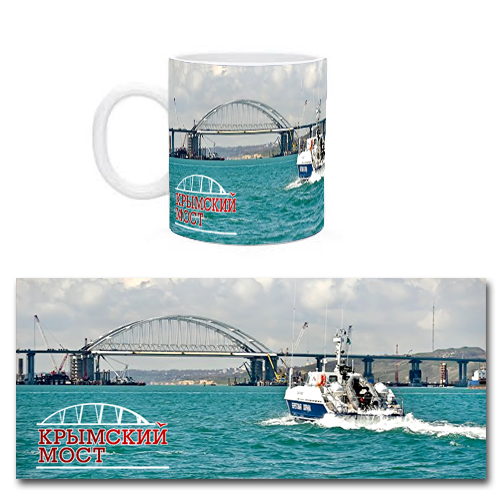 Чашка Сувенирная Крымский Мост с катером