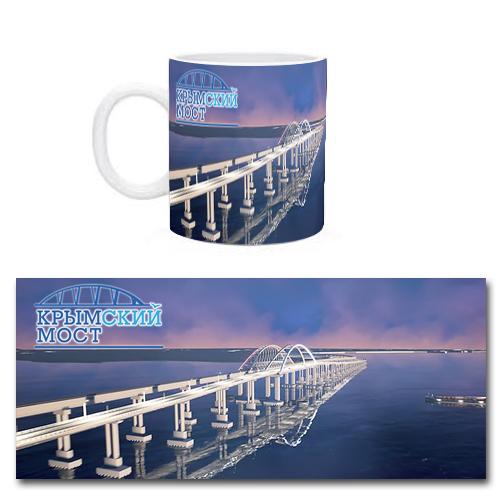 Чашка Сувенирная Крымский Мост вечерний