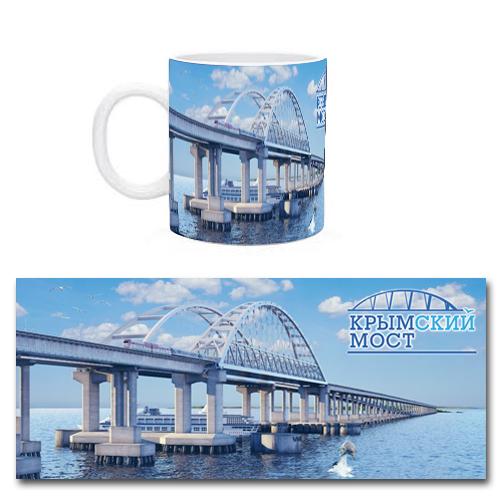 Чашка Сувенирная Крымский Мост с дельфином