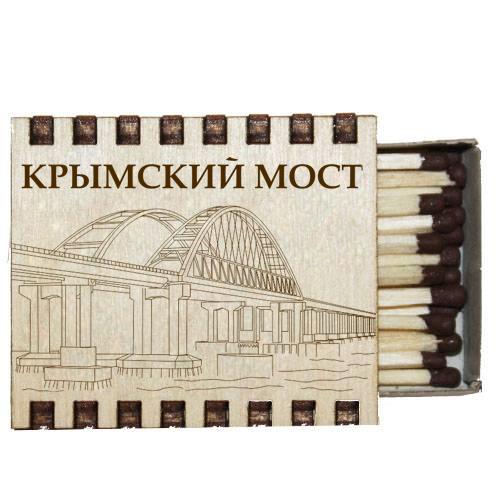 Деревянные Спички Сувенирные Крым Мост