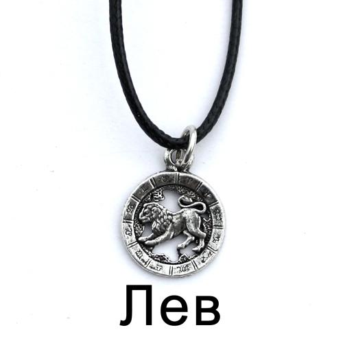 Кулон Зодиак посеребрение Лев