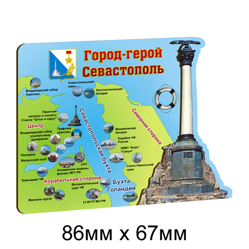 Деревянный магнит 3Д цветной Севастополь