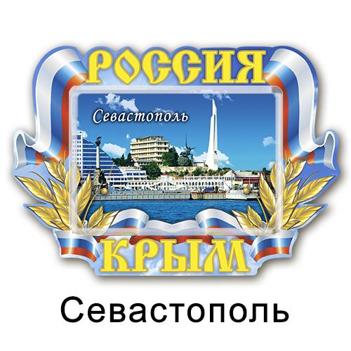 Деревянный магнит с акрилом Россия Севастополь