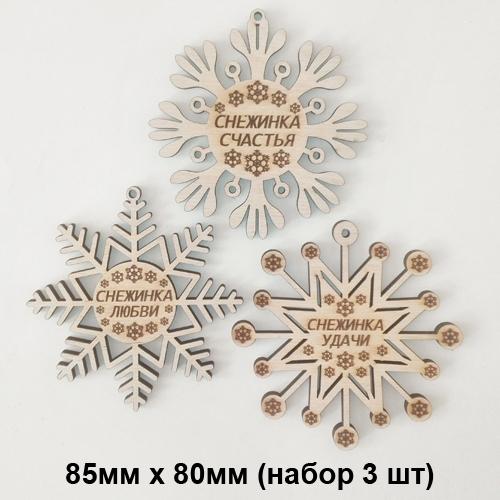 """Дерев.подвески новогодние """"Снежинки Резные"""" 8*8,5см - 3шт в наборе"""