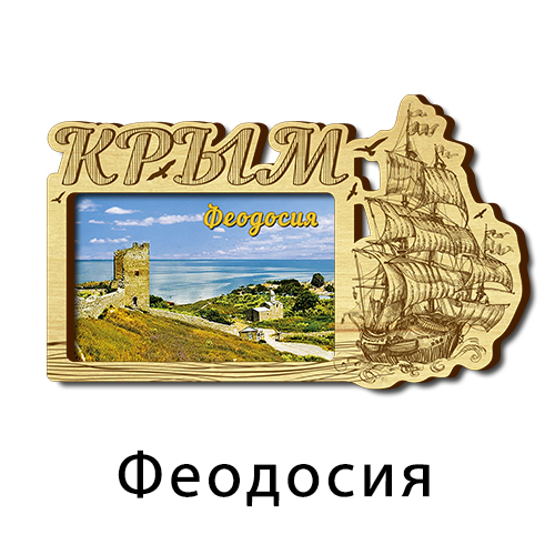 Деревянный магнит гравировка+цвет Парусник Феодосия