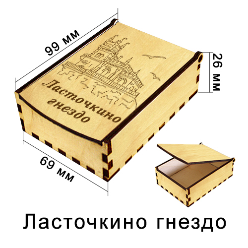 Деревянная упаковка для Карт Ласточкино Гнездо