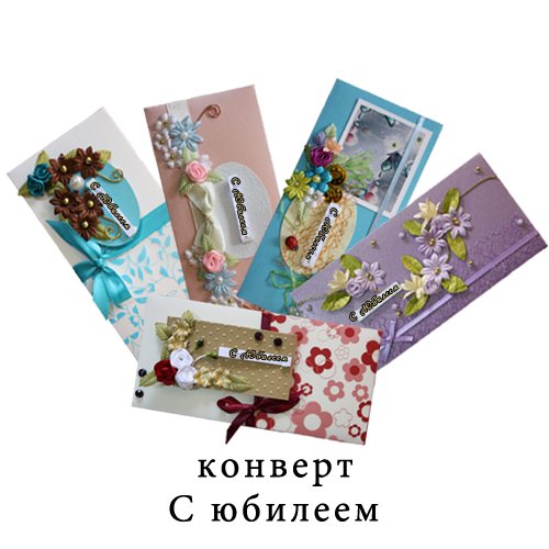 "Конверт  серия ""С Юбилеем"" 1 шт"
