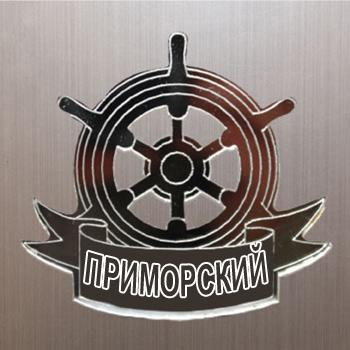 Зеркальный магнит Приморский