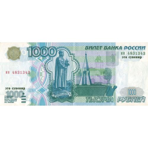 Плоский магнит деньги 1000 рублей