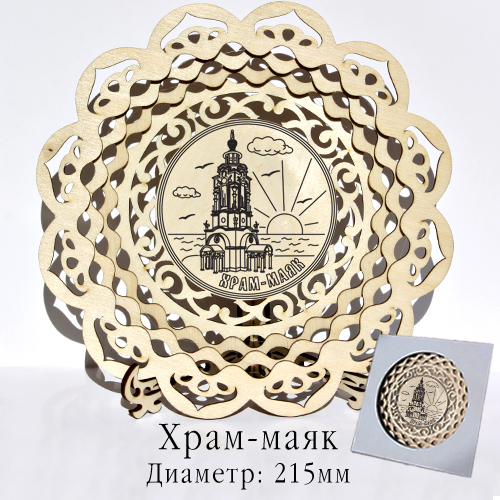 Тарелка деревянная резная 21,5 см Храм-маяк