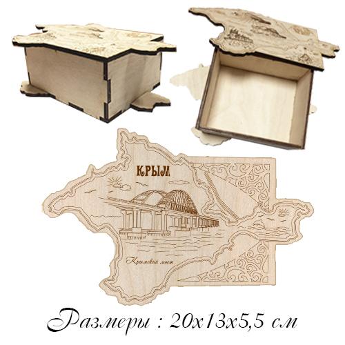 Шкатулка резная деревянная контур Крым Мост 20*13*5,5см