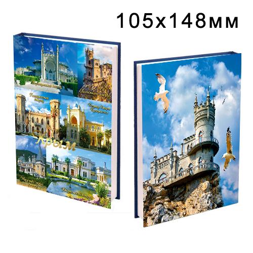 Блокнот для записей Виды Крыма 10,5*14,5 см(А6) Дворцы