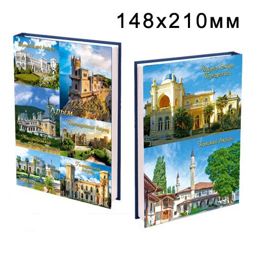 Блокнот для записей Виды Крыма 21*14,8см(А5) Дворцы