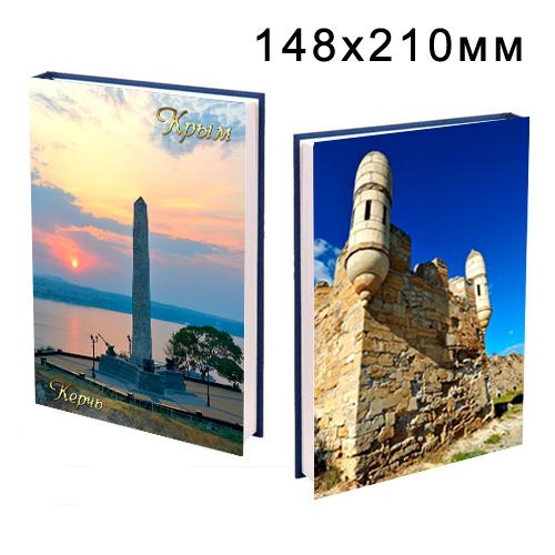 Блокнот для записей Виды Крыма 21*14,8 см(А5) Керчь