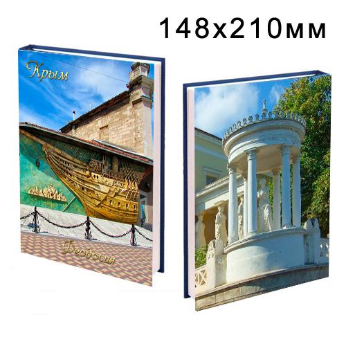 Блокнот для записей Виды Крыма 21*14,8 см(А5) Феодосия