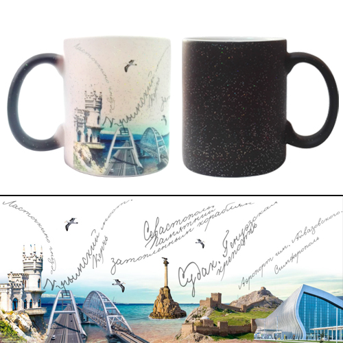 Чашка Сувенирная Хамелион с блестками Крым Коллаж