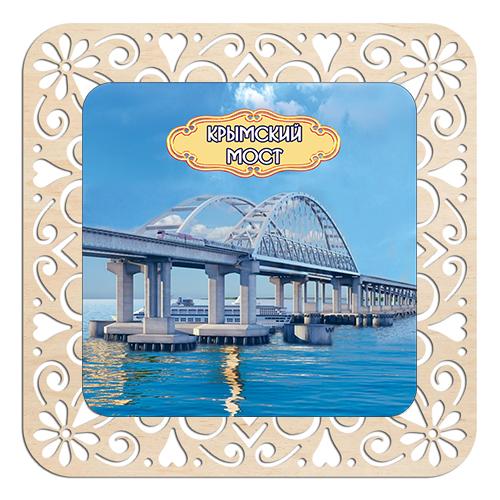Подставка под горячее дер. цвет.квадр. 9,5*9,5см Крымский мост
