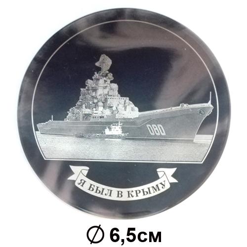 """Магнит из натур.камня Обсидиан """"Я был в Крыму"""" Севастополь Крейсер  6,5 см"""