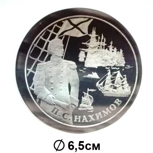 """Магнит из натур.камня Обсидиан """"Я был в Крыму"""" П.С. Нахимов 6,5 см"""