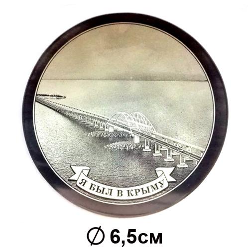 """Магнит из натурального камня Обсидиан """"Крымский мост"""" 6,5 см"""