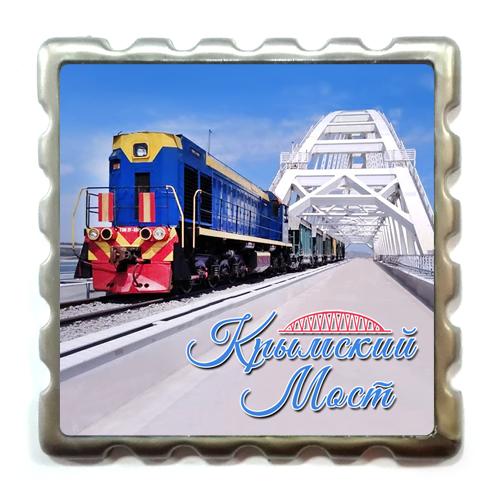 Акриловый магнит марка Коричневая Крымский Мост