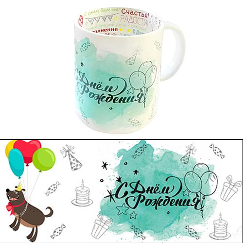 """Чашка Веселая с Цветной печатью внутри """"С Днем Рождения"""""""