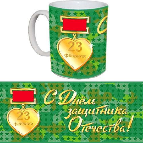 Чашка Сувенирная 23 февраля