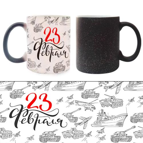 Чашка Сувенирная Хамелеон 23 февраля