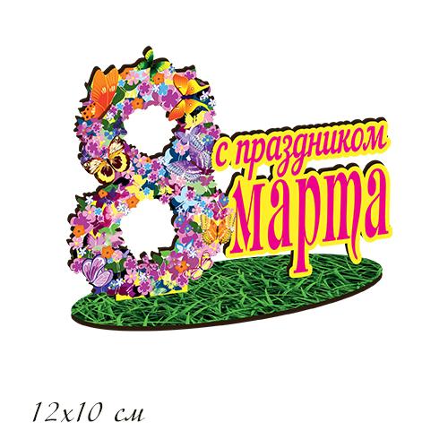 Оберег дер. настольный цветной 8 марта 12*10см