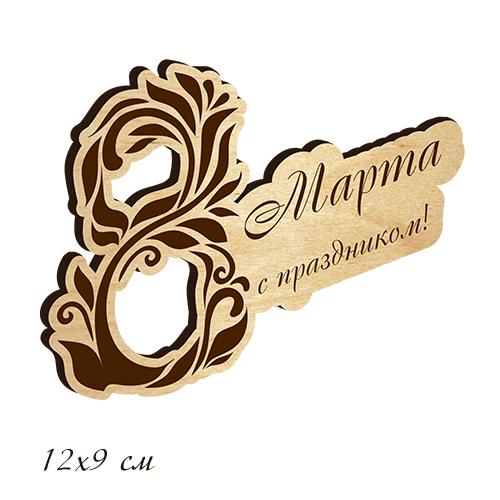 Деревянный магнит граивровка 8 МАРТА 12*9 см