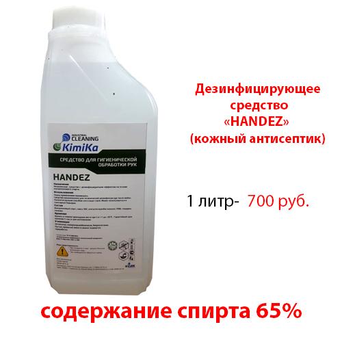 "Антисептик кожный ""HANDEZ"" 1 литр"