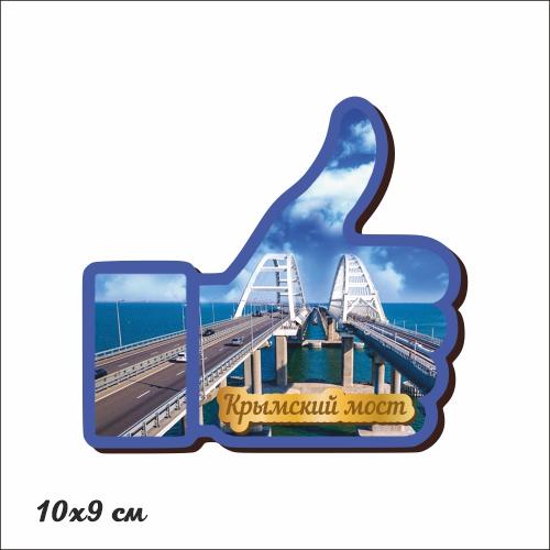 """Деревянный магнит с серебром """"Лайк"""" Крымский Мост 10*9 см"""