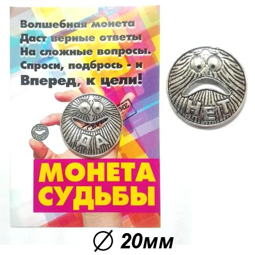 "Монетка для гадания ""ДА-Нет"" 2 см"