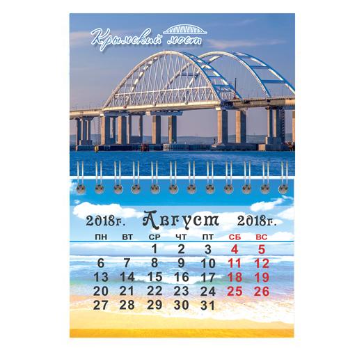Магнит-календарь видовой Крымский мост