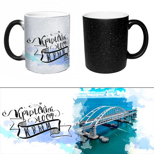 Чашка Сувенирная Хамелеон черная Крымский Мост